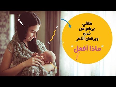 Xxx Mp4 طفلي يرضع من ثدي ويرفض الأخر نصائح أم العيال للتعامل مع الموقف Feeding From One Breast 3gp Sex