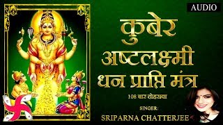 कुबेर अष्टलक्ष्मी धनप्राप्ति मंत्र | Kubera Ashta Lakshmi Mantra 108