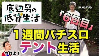 【1週間1万円パチスロテント生活】6日目【号泣実戦】底辺男の低貸生活
