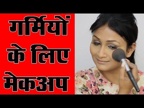 Easy Summer Makeup Tutorial (Hindi)