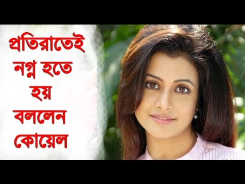 Xxx Mp4 প্রতিরাতেই নগ্ন হতে হয় বললেন কলকাতার নায়িকা কোয়েল মল্লিক Koyel Mollik Bangla News Today 3gp Sex