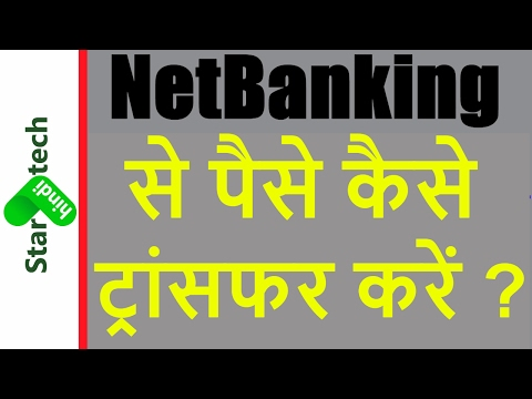 How to transfer money through HDFC Net banking[NEFT,IMPS]? Net banking se money kaise transfer kare?