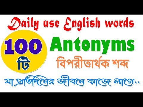 Antonyms - English words used in daily life | Daily use English words | বিপরীতার্থক শব্দ