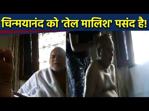 Xxx Mp4 Swami Chinmayanand की बढ़ी मुश्किलें लड़की से तेल मालिश करवाते हुए Video Viral वनइंडिया हिंदी 3gp Sex