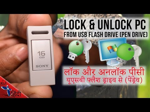 Top 2 Best Software To Lock & Unlock Your PC Using USB Pendrive HACKER STYLE in Hindi/Urdu