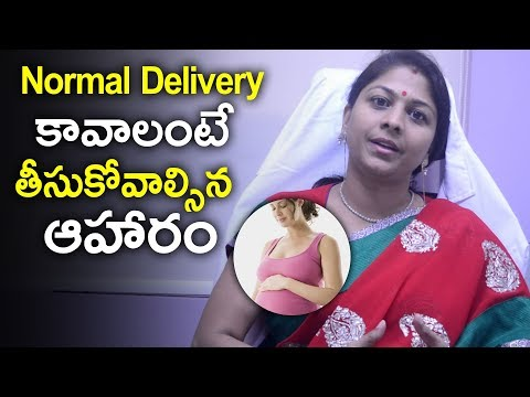 Normal Delivery  కావాలంటే తీసుకోవాల్సిన ఆహారం | Telugu Health Tips | Dr K Shilpi Reddy | Health Qube