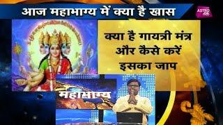 क्या है गायत्री मंत्र और कैसे करें इसका जाप?   Mahabhagya  Shailendra Pandey  Astro Tak
