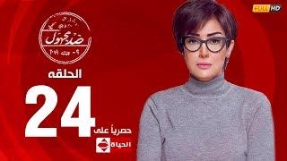 مسلسل ضد مجهول بطولة غادة عبد الرازق – الحلقة الرابعة والعشرون 24 | (Ded Maghool (EP24