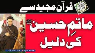 Quran Se Matam Hussain as by Allama Syed Shahenshah Hussain Naqvi