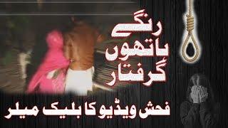 Fahash Video Banaty Howay Pakra Jany Wala GANG   Pukaar with Aneela Zaka