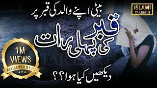 Qabar Ki Pehli Raat   Islami Tareekh