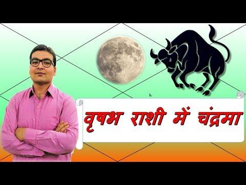 वृषभ राशि में चन्द्रमा (Moon In Taurus) वृषभ राशी वाले लोग (Taurus People) | Vedic Astrology | हिंदी