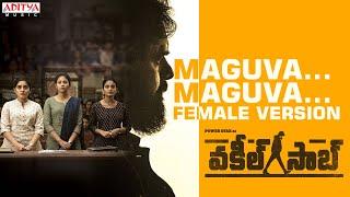 #VakeelSaab - Maguva Maguva Female (Version) Lyrical | Pawan Kalyan | Thaman S | SriRam Venu