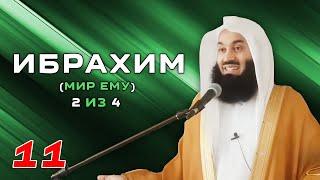 ИСТОРИИ ПРОРОКОВ 11 из 29   Ибрахим (Мир ему) - часть 2 из 4   Муфтий Менк