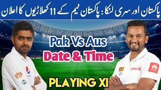 Pakistan vs Sri Lanka | Pakistani team confirm playing 11 1st test match against Sri Lanka |