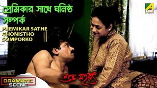 Premikar Sathe Ghonistho Somporko | Dramatic Scene | Subho Muharat | Moumita Gupta | Rajesh Sharma