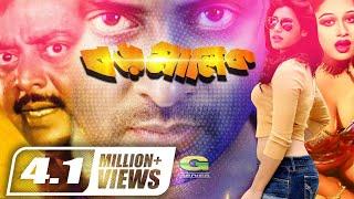 Bangla HD Movie | Boro Malik ||বড় মালিক | ft Shakib Khan, Sathi, Dipjol, Moyuri, Nasrin