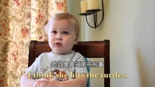 與一歲寶寶訪談