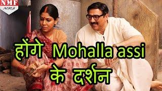 Mohalla assi  को मिली हरी झंडी, पांच साल बाद होगी Release