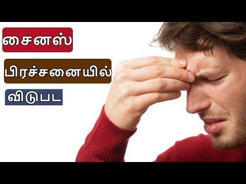 சைனஸ் பிரச்சனையிலிருந்து விடுபட சில டிப்ஸ்.! Natural Methods to cure Sinus |  Tamil Health Tips