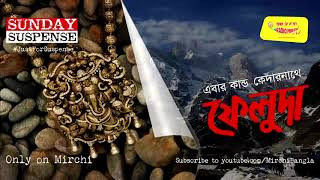 Sunday Suspense , Ebar Kando Kedarnath Ey , এবার কাণ্ড কেদারনাথে , Satyajit Ray , Mirchi Bangla