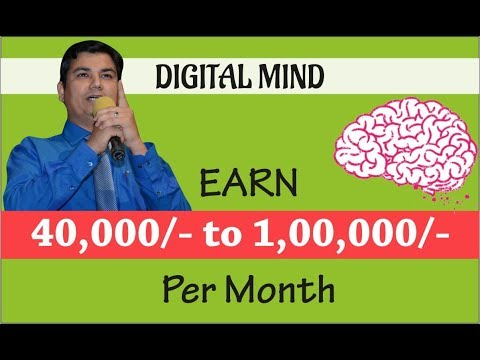 Franchise Business- Digital Mind Course Distributorship || Educational Franchise/Distributor 2018