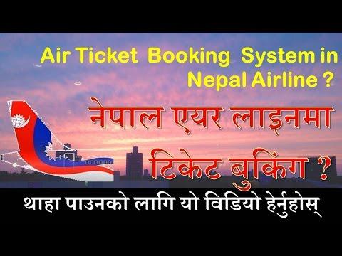 नेपाल एयर लाइनमा  टिकेट बुकिंग?[Air Ticket  Booking System in Nepal Airline?]