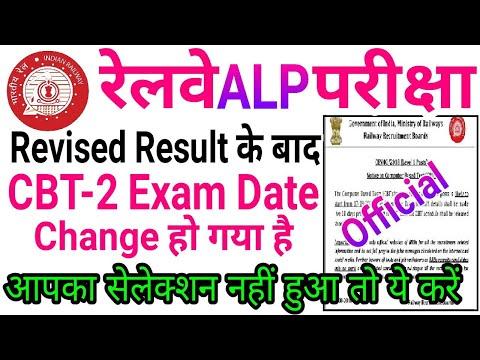 Railway ALP CBT-2 Exam Date फिर से Change हो गई है   अगर सेलेक्शन नहीं हुआ तो ये करें   Fees Refund