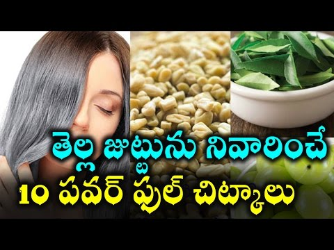 10 Powerful Home Remedies reduce White Hair Naturally | Best Beauty Tips in Telugu | Remix King