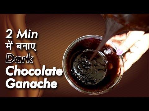 2min Homemade Chocolate Ganache/ Howto make Dark Chocolate Ganache Recipe in Hindi -monikazz kitchen