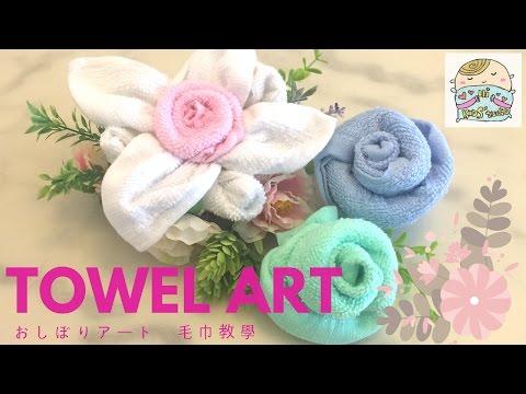 DIY Flower Towel Art 花のおしぼりアート  花花毛巾教學