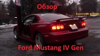 тест от давидыча форд мустанг #10
