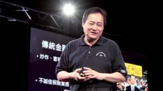 金融科技將如何改變你我生活? How will Fintech Change the Way We Do Business? | 王可言 Ko-Yang Wang | TEDxTaipei