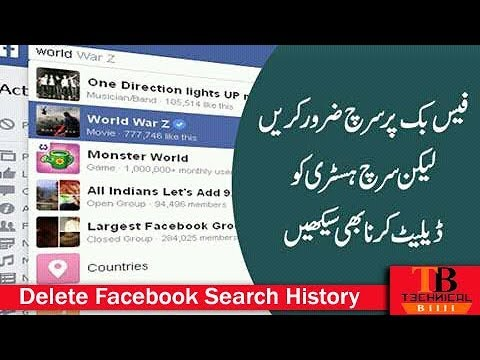 Delete Your Facebook Search History in Urdu / Hindi