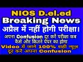 Don't Get Confused|D.el.ed Exam Date Confirmed by NIOS executive
