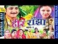 Naya Heer Ranjha नय ह र र झ Part One Sabar Singh Yadav mp3