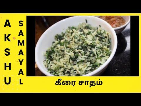 கீரை சாதம் - தமிழ் / Spinach Rice / Green Rice - Tamil