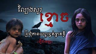 ល្បែងសួរខ្មោច! ប្រជុំភាពយន្តរន្ធត់ខ្នាតខ្លី   Lbeng Sour Khmouch   Short horror film Non stop
