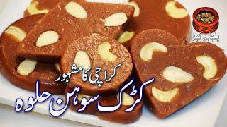 Karak Sohan Halwa, کراچی کا مشہور سوہن حلوہ Karachi Ka Mashoor Sohan Halwa, #Sohan #Halwa (PK)