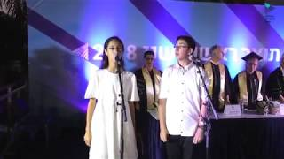 #x202b;האחים כלטוב | התקווה | טקס הענקת תארים במכללת אחווה 2018#x202c;lrm;