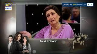 Chandni Begum Episode 71 ( Teaser ) - ARY Digital Drama
