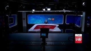 Download TOLOnews 6pm News 16 August 2019 / طلوعنیوز، خبر شش، ۲۵ اسد ۱۳۹۸ Video