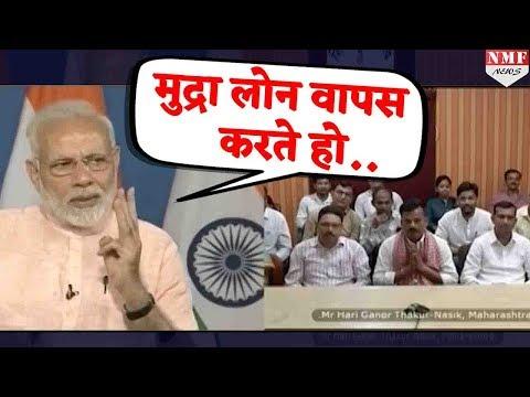 देखिए आखिर क्यों PM Modi ने पूछा, कि समय पर Mudra Loan चुकाते हो या नहीं?