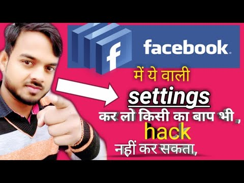 #technical#fanda#riteshpaswan how to facebook security seting|| how to change Facebook privacy setti