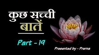 कुछ सच्ची बातें ।। Kuchh sachchi baaten ।। Heart touching quotes in hindi ।।