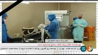 Iran made Sterilized Bandage manufacturer, Isfahan province توليدكننده باند زخم استريل اصفهان ايران