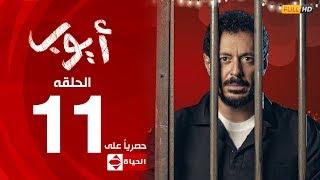 مسلسل أيوب بطولة مصطفى شعبان – الحلقة الحادية عشر ( 11 )   ( Ayoub Series ( EP11