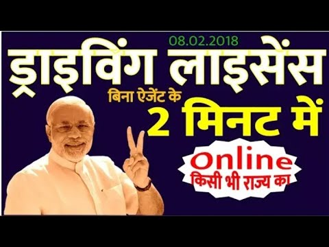 Online Application for RTO NOC to change Address on Driving License