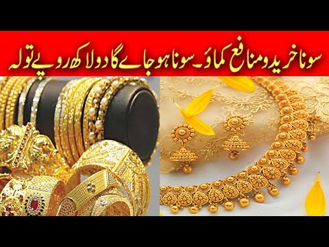ARY News Shakeel Ahmed Khan Report Gold Increased
