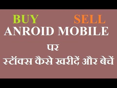 How To Buy And Sell Stocks ON Android Mobile (Hindi)[ TOP RATED ]